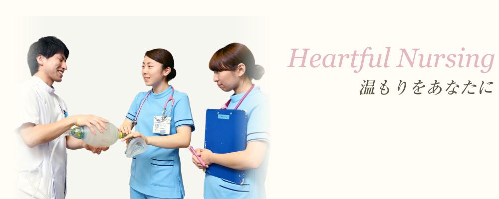 Hearthul Nursing 温もりをあなたに東海大学医学部付属病院看護部
